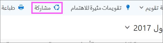 """لقطة شاشة لزر """"مشاركة"""""""
