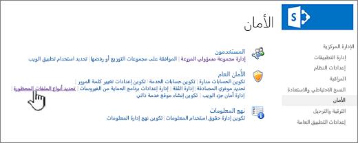 قم ب# تعيين الملفات المحظوره من الامان الاداره المركزيه