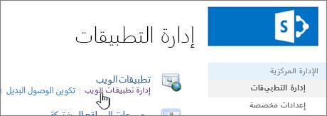الإدارة المركزية مع تحديد «إدارة تطبيقات الويب»