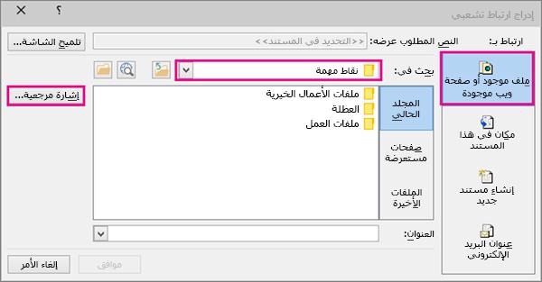 عرض مربع الحوار مع إدراج ارتباط إلى ملف مختلف تم تحديده