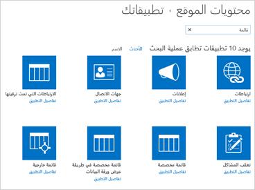 صوره ل# محتوي الموقع الخاصه ب# اضافه صفحه التطبيق