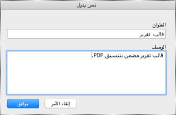 إضافة نص بديل إلى الملفات المضمنة في OneNote for Mac