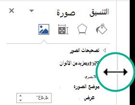 يمكنك تغيير عرض جزء مهام مرسي