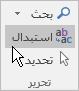 """في Outlook، """"تنسيق النص""""، ضمن تحرير، اختر استبدال."""