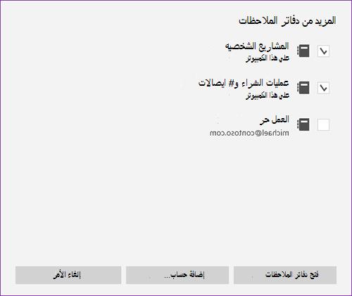 """لقطه شاشه ل# النافذه """"مزيد من دفاتر الملاحظات"""" في OneNote"""