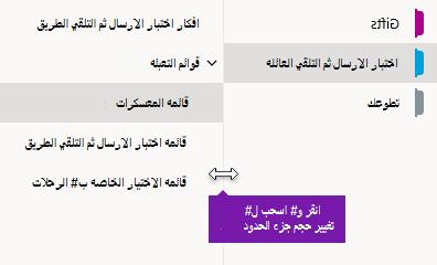 تغيير حجم أجزاء التنقل في OneNote for Windows 10