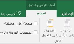 """شريط أدوات """"تصميم"""" المصغر في Excel"""