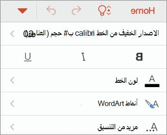 "قائمه ""الخط"" في PowerPoint for iOS."