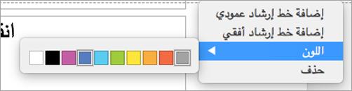 إرشادات متعددة الألوان خاصة بالمستخدم لجعل العرض التقديمي مثالياً.