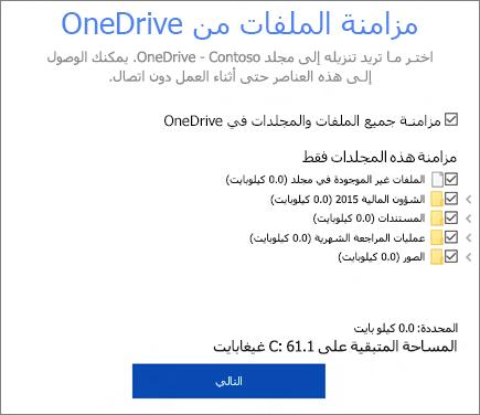 لقطة شاشة لمربع الحوار «مزامنة الملفات من OneDrive»