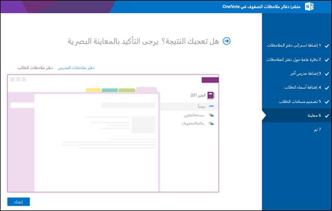 لقطه شاشه ل# شاشه المعاينه O365.