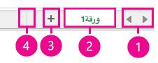 الزاوية السفلية اليمنى من الصفحة، مع عرض عناصر تحكم الأوراق