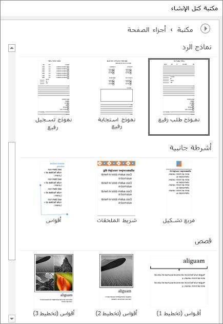 """لقطة شاشة لجزء من نافذة """"مكتبة كتل الإنشاء"""" تعرض صوراً مصغرة في الفئة """"أجزاء الصفحة""""."""