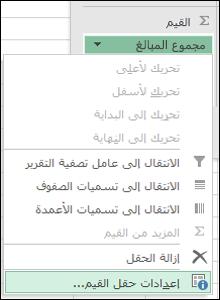مربع حوار إعدادات حقول القيم في Excel