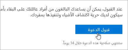 """لقطة شاشة من الزر """"قبول"""" في البريد الإلكتروني الخاص بالدعوة."""