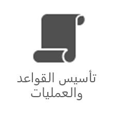 مكتب إدارة المشاريع - إنشاء قواعد وعمليات
