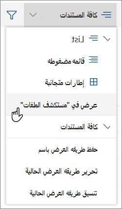 """قائمه المستندات كافه مع فتح في """"مستكشف الملفات"""" تمييز"""