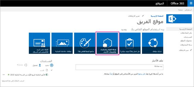 """لإضافة حاوية تخزين جديدة لموقعك، اختر القوائم """"إضافة"""" والمكتبات ولوحة التطبيقات الأخرى."""