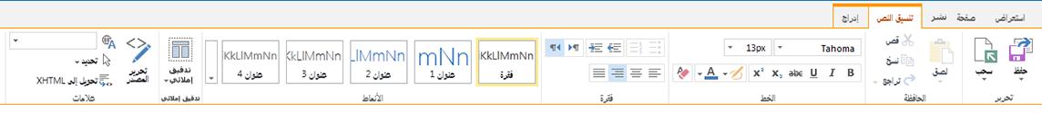 """لقطة شاشة لعلامة التبويب """"تنسيق النص""""، التي تحتوي على أزرار متعددة لتنسيق النص"""