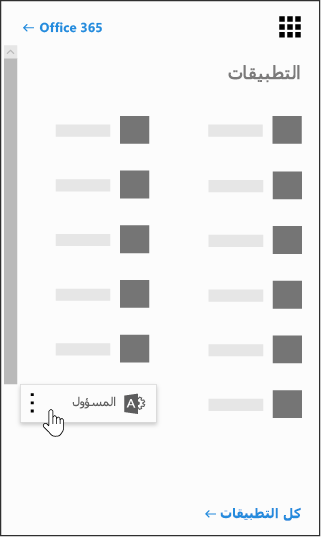 """مشغّل تطبيق Office 365 مع تمييز تطبيق """"المسؤول""""."""