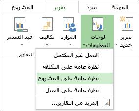 """القائمة """"لوحة المعلومات"""" ضمن علامة التبويب """"تقرير""""."""