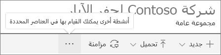 SharePoint Onine Document Library menu