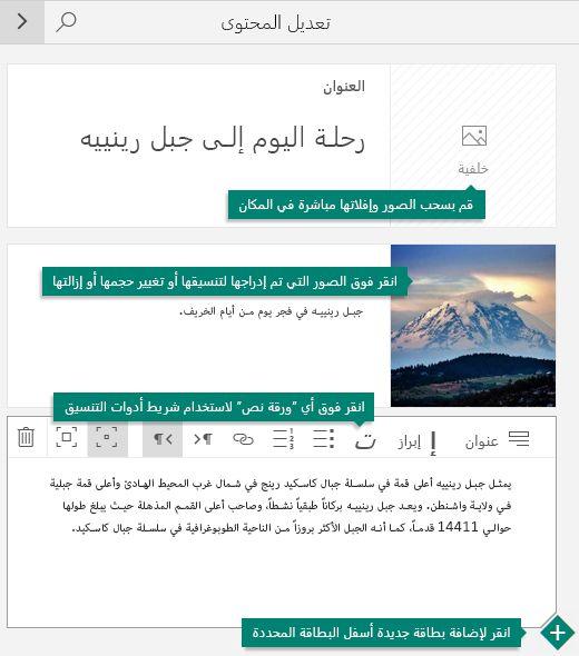 إضافة صور ونص إلى تعديل المحتوى