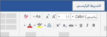 خيارات علي الشريط في Word تنسيق النص