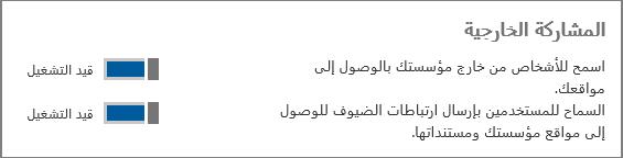 """لقطة شاشة لتشغيل """"المشاركة الخارجية"""" في مركز الإدارة."""