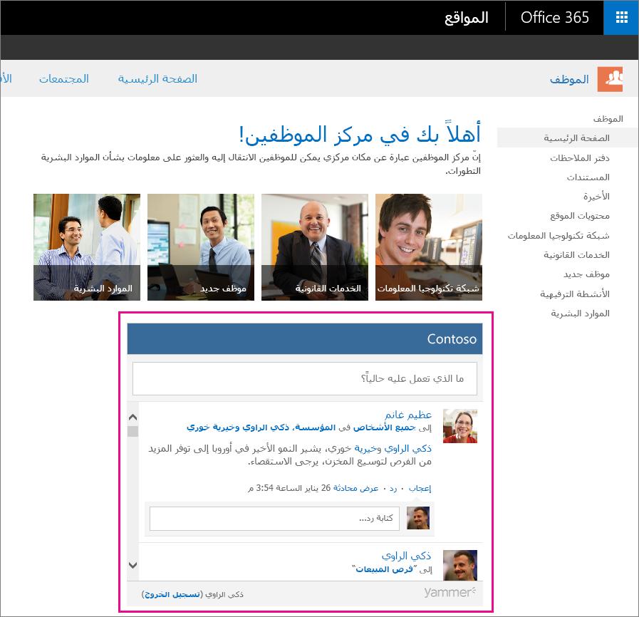 """""""الموجز الخاص بي"""" لـ Yammer والمُضمن في صفحة SharePoint"""