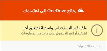 """مربع الحوار """"الملف قيد الاستخدام"""" في OneDrive"""