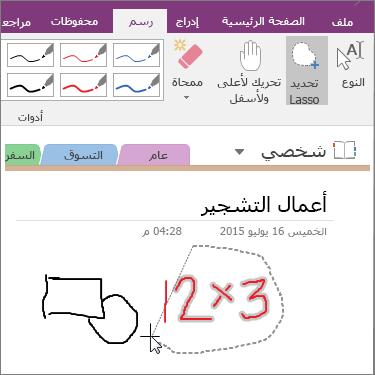 """لقطة شاشة لكيفية استخدام زر """"تحديد حر"""" في OneNote 2016."""