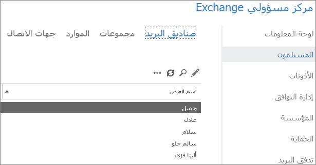 """البحث عن علب البريد في """"مركز إدارة Exchange"""" لإصلاح DSN 5.7.134"""