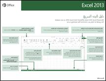 دليل البدء السريع لـ Excel 2013