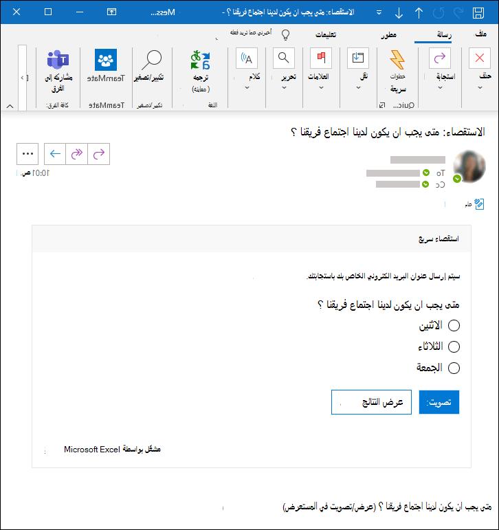 استطلاع رأي Microsoft Forms في رسالة Outlook بريد إلكتروني