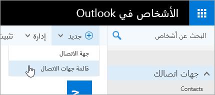 """لقطة شاشة لقائمة السياق للزر """"جديد""""، مع تحديد """"قائمة جهات الاتصال""""."""
