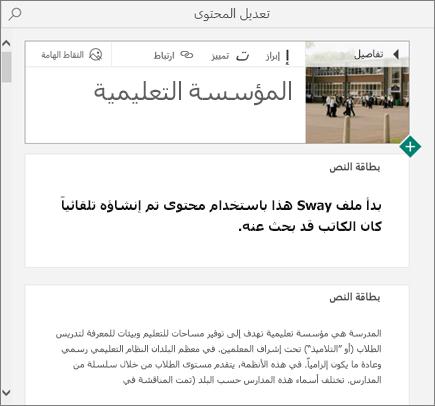 لقطة شاشة لملف Sway تم إنشاؤه بواسطة ميزة البدء السريع.