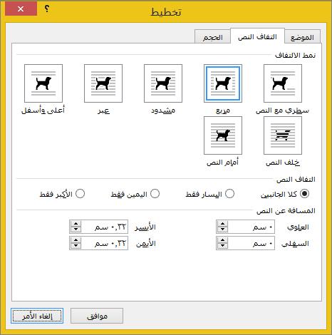 علامه التبويب التفاف في المربع تخطيط النص