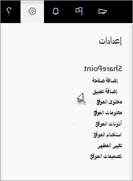 """قائمة الإعدادات مع تمييز """"إضافة تطبيق"""""""