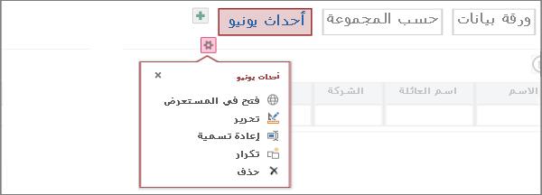 تحرير خصائص ورقة البيانات لتطبيق