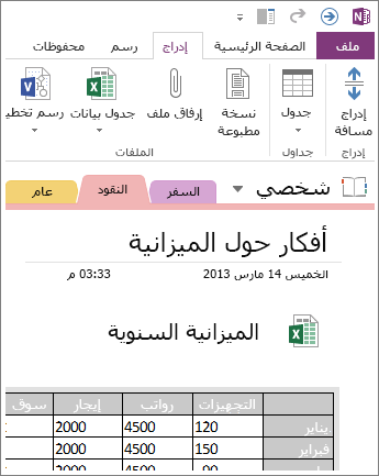 إدراج صورة جدول البيانات على الصفحة