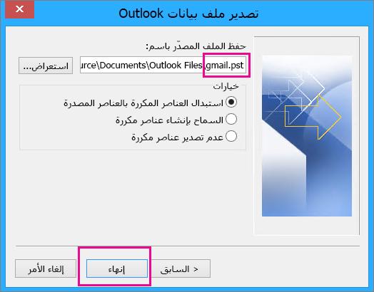 استعرض إلى الموقع حيث تريد إنشاء ملف pst الذي سيخزّن رسائل Gmail واكتب اسماً لملف pst.