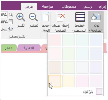 """لقطة شاشة للزر """"لون الصفحة"""" في OneNote 2016."""