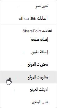 ارتباط معلومات موقع SharePoint