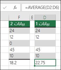 يعرض Excel رسالة خطأ عندما تشير صيغة ما إلى خلايا فارغة
