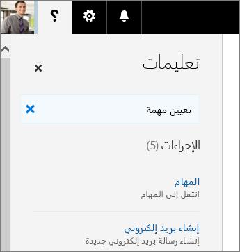 لقطة شاشة لجزء تعليمات Planner وخيار «تعيين مهمة» ضمن مربع «أخبرني بما تريد القيام به».
