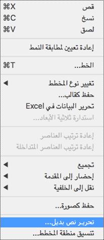 قائمه السياق للمخططات مع خيار النص البديل المحدد.
