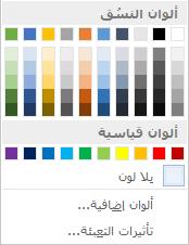خيارات لون الصفحة على الشريط