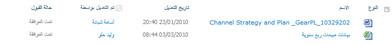 """مكتبة SharePoint بعد طلب الموافقة. تكون الملفات الموجودة في المكتبة بالفعل بحالة """"تمت الموافقة""""."""