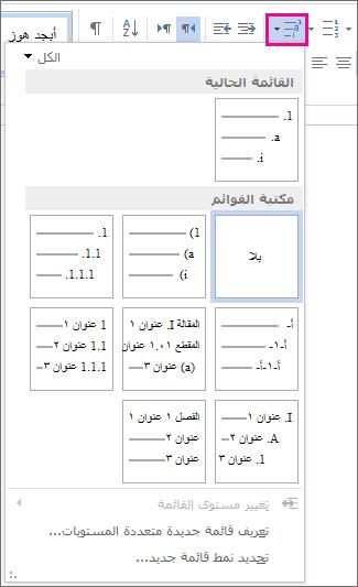 أنماط القائمة متعددة المستويات في Word 2010